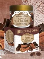 """Сахарный скраб для лица и тела """"Корица в шоколаде"""""""
