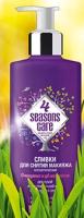 """Сливки для снятия макияжа с протеинами злаковых """"4 Seasons Care"""""""