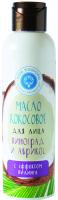 Кокосовое масло для лица Виноград и абрикос: с эффектом пилинга