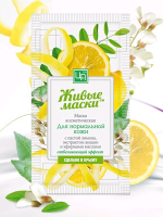 Маска в пакетике с пастой лимона для нормальной кожи